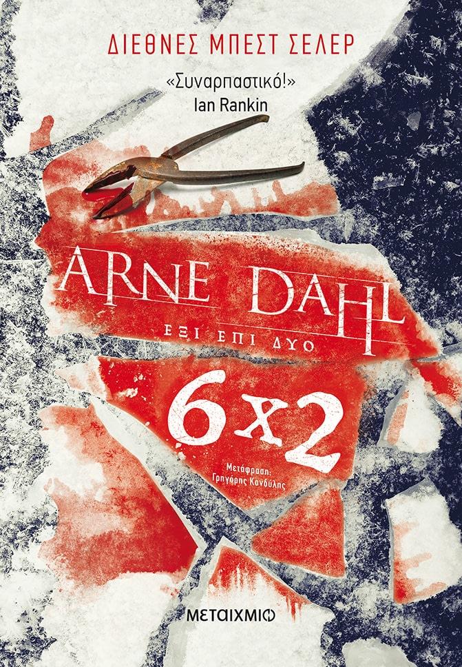 Έξι επί δύο του Arne Dahl