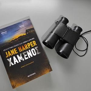 Ο Χαμένος της Jane Harper