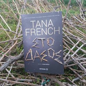 Στο Δάσος της Tana French