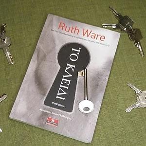 Το κλειδί της Ruth Ware