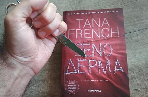 Ξένο Δέρμα της Tana French