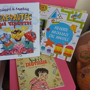 3 αυγουστιάτικες παιδικές βιβλιοπροτάσεις